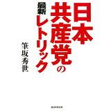 日本共産党の最新レトリック