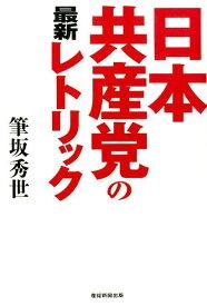 日本共産党の最新レトリック [ 筆坂秀世 ]