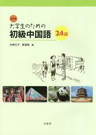 大学生のための初級中国語24回改訂版 [ 杉野元子(中国現代文学) ]