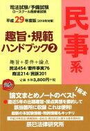 趣旨・規範ハンドブック(平成29年度版 2)