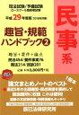趣旨・規範ハンドブック(平成29年度版 2) 司法試験/予備試験ロースクール既修者試験 民事系