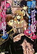 おこぼれ姫と円卓の騎士(将軍の憂鬱)