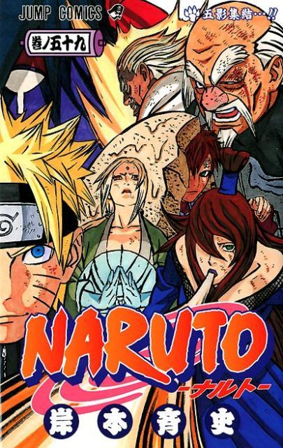 NARUTO ナルト(59) (ジャンプコミックス) [ 岸本斉史 ]