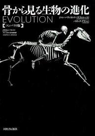 骨から見る生物の進化【コンパクト版】 [ ジャン=バティスト・ド・パナフィユー ]