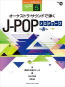 STAGEA J-POP 5級 Vol.15 オーケストラ・サウンドで弾く J-POPメロディーズ 〜糸〜