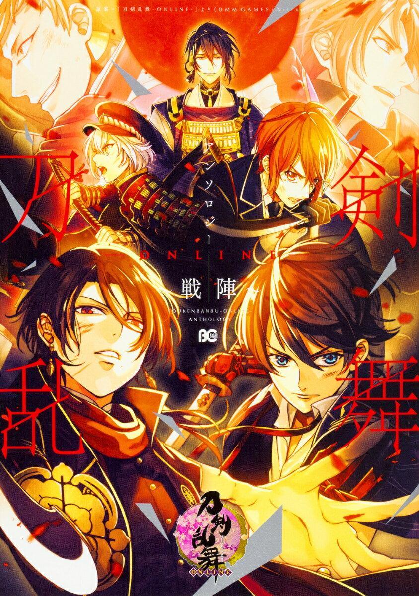 刀剣乱舞ーONLINE-アンソロジー 〜戦陣〜 (B's-LOG COMICS) [ 「刀剣乱舞ーONLINE-」より (DMM GAMES/Nitroplus) ]