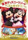 東京ディズニーリゾートベストガイド 2017-2018 (Disney in Pocket) [ 講談社 ]