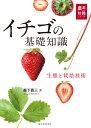 イチゴの基礎知識 生態と栽培技術 (農業の知識シリーズ) [ 森下昌三 ]