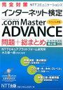 完全対策 インターネット検定 .com Master ADVANCE 問題+総まとめ 公式テキスト第2版対応 [ 梅本 佳宏 ]