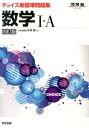 チョイス新標準問題集数学1・A4訂版 (河合塾series) [ 矢神毅 ]