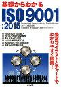 基礎からわかるISO9001:2015 [ 平川雄典 ]