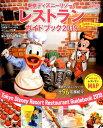 東京ディズニーリゾート レストランガイドブック 2019 35周年スペシャル (My Tokyo Disney Resort) [ ディズニーファン編集部 ]