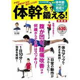体幹を鍛える!新装版 (TJ MOOK)