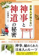 神事と神道の秘密