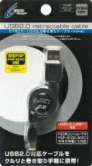 PSP用 USB2.0巻き取りケーブル