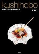 kushinobo 串揚げとふぐ料理の新世界