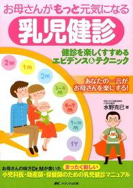 お母さんがもっと元気になる乳児健診第2版 健診を楽しくすすめるエビデンス&テクニック [ 水野克己 ]