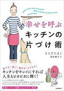 【謝恩価格本】幸せを呼ぶキッチンの片づけ術 (standards books)