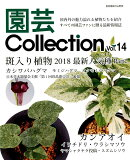 園芸Collection(Vol.14)