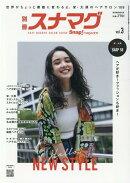 別冊スナマグ(vol.3)
