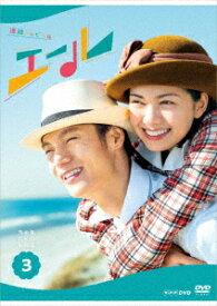 連続テレビ小説 エール 完全版 DVD BOX3 [ 窪田正孝 ]