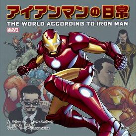 MARVEL アイアンマンの日常 THE WORLD ACCORDING TO IRON MAN [ ラリー・ハマ ]