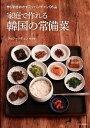 家庭で作れる韓国の常備菜 作りおきおかずミッパンチャン95品 [ 鄭泰慶 ]