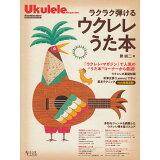 ラクラク弾けるウクレレうた本 (Rittor Music Mook Ukulele Maga)