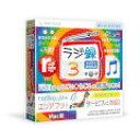 ラジ録3 Mac版