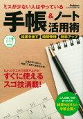ビジネスに役立つ!おすすめのノート活用術の本は?
