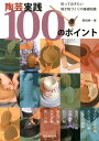陶芸実践100のポイント [ 野田耕一 ]