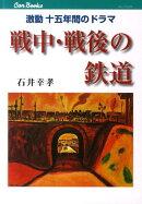 【謝恩価格本】戦中・戦後の鉄道