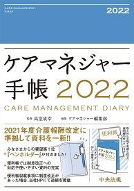 ケアマネジャー手帳2022 [ 高室 成幸 ]
