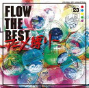 FLOW THE BEST 〜アニメ縛り〜 (2CD)