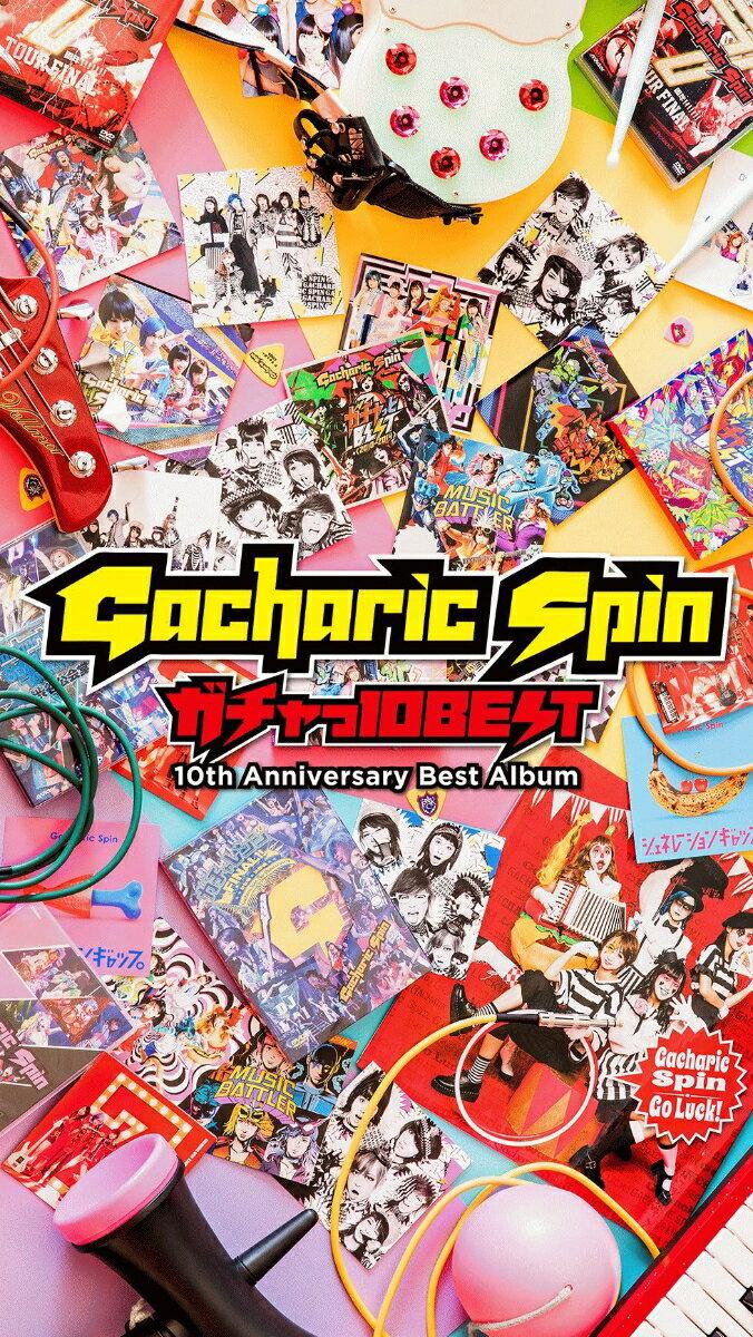 ガチャっ10BEST【上級編】 (3CD+Blu-ray) [ Gacharic Spin ]
