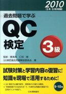 過去問題で学ぶQC検定3級(2010)