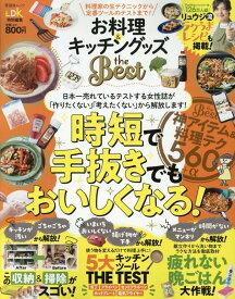 お料理&キッチングッズ the Best (晋遊舎ムック LDK特別編集)