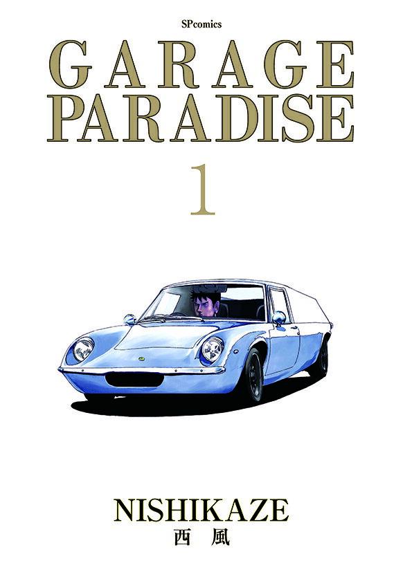 GARAGE PARADISE 1巻 (SPコミックス) [ 西風 ]