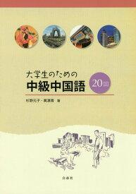 大学生のための中級中国語20回 [ 杉野元子(中国現代文学) ]