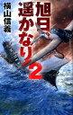 旭日、遙かなり(2) (C・novels) [ 横山信義 ]