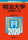 明治大学(全学部統一入試) 2020年版;No.409 (大学入試シリーズ) [ 教学社編集部 ]