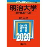 明治大学(全学部統一入試)(2020年版) (大学入試シリーズ)