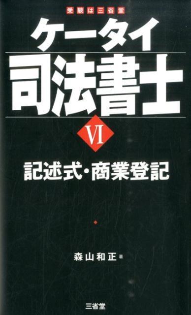 ケータイ司法書士(6) 記述式・商業登記 [ 森山和正 ]