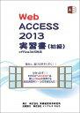 Web Access 2013 実習書(初級) [POD]
