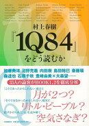 【バーゲン本】村上春樹1Q84をどう読むか