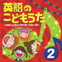 英語のこどもうた 2〜たのしいえいごのうたベスト40〜 [ (童謡/唱歌) ]