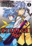 AYAKASHI(2)
