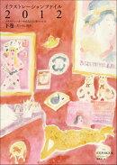 イラストレーションファイル(2012 下巻(た〜わ、海外))