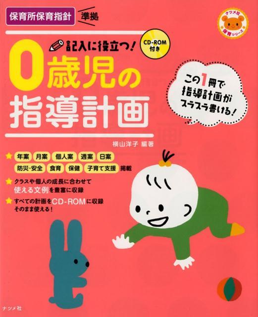 CD-ROM付き 記入に役立つ!0歳児の指導計画 [ 横山洋子 ]