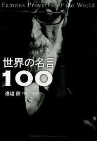 世界の名言100 [ 遠越段 ]